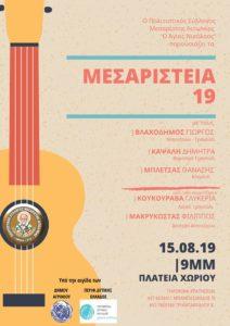 mesaristeia2019