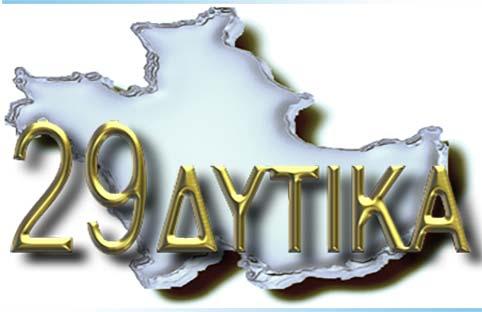 29Dytika.gr